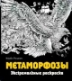 Метаморфозы. Экстремальные раскраски